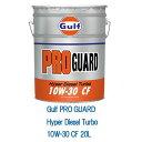 Gulf ガルフ プロガードハイパーディーゼルターボ 10W-30 10W30 20L ペール缶 Gulf PRO Guard Hyper Diese Turb...