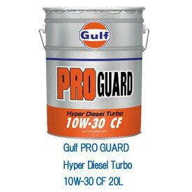 Gulf ガルフ プロガードハイパーディーゼルターボ 10W-30 10W30 20L ペール缶 Gulf PRO Guard Hyper Diese Turbo ディーゼル専用エンジンオイル