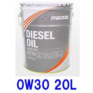 マツダ純正ディーセルエンジンオイル ディーゼルエクストラ SKYACTIV-D 0W-30 0W30 20L ペール缶 SKYACTIV-D スカイアクティブD ディーゼル 軽油 燃費