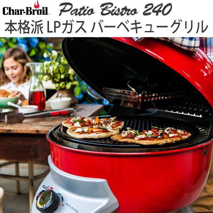 バーベキュー コンロ 丸型ガス グリルでBBQを簡単 おしゃれに チャーブロイル char-broil チャーブロイ パティオ ビストロ Patio Bistro 240 代引不可