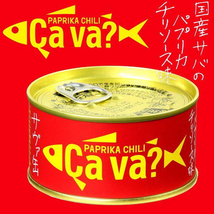 サバ缶 鯖缶 サヴァ CAVA さばの パプリカチリソース 缶詰 岩手県産 国産鯖を使用 おしゃれで 美味しく どんなレシピにも合います