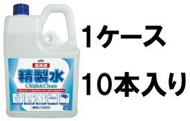古河薬品 KYK 高純度精製水 クリーン&クリーン 02-101 容量2L 1ケース10本入り ノズル付き バッテリーメンテナンス 精製水