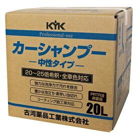 古河薬品 KYK プロタイプ カーシャンプー オールカラー用 20L 21-201 コック付 全色対応 業務用 タイヤ洗浄 アルミホイール洗浄 コーティング車