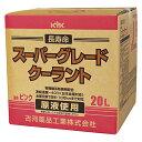 古河薬品 KYK スーパーグレートクーラント ピンク 20L 56-261 長寿命クーラント LLC 不凍液 冷却水 凍結防止 オーバー…