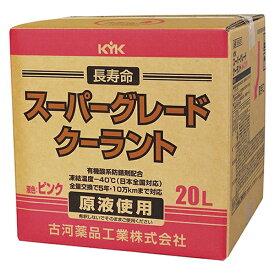 古河薬品 KYK スーパーグレートクーラント ピンク 20L 56-261 長寿命クーラント LLC 不凍液 冷却水 凍結防止 オーバーヒート防止