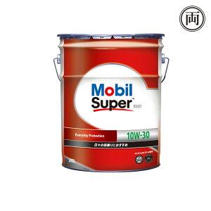 モービル Mobil スーパー1000 10W-30 10W30 SP/GF-6A 20L ペール缶 省燃費 エンジン保護 鉱物油 エンジンオイル ガソリン車用