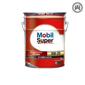 モービル Mobil スーパー 0W-20 0W20 SP/GF-6 20L ペール缶 省燃費 0W-20指定車 燃費 エコ ハイブリッド車 部分合成油 エンジンオイル ガソリン車