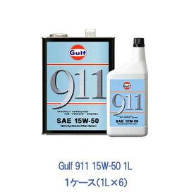 Gulf ガルフ 911 15W-50 15W50 1L 1ケース 1L×6 ポルシェ 911 空冷 水冷 カレラ 100%化学合成 エンジンオイル