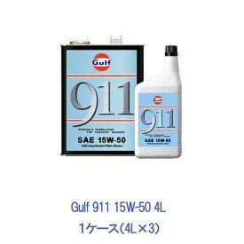 Gulf ガルフ 911 15W-50 15W50 4L 1ケース 4L×3 ポルシェ 911 空冷 水冷 カレラ 100%化学合成 エンジンオイル