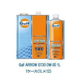 Gulf ガルフ アロー GT30 0W-30 0W30 1L 1ケース 1L×12 100%化学合成油 エンジンオイル ターボ車