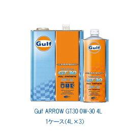 Gulf ガルフ アロー GT30 0W-30 0W30 4L 1ケース 4L×3 100%化学合成油 エンジンオイル ターボ車
