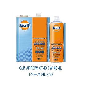 Gulf ガルフ アロー GT40 5W-40 5W40 1L 1ケース 1L×12 100%化学合成油 エンジンオイル ターボ
