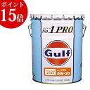Gulf ガルフ ナンバーワンプロ 0W-20 0W20 20L GULF NO1 PRO 100%化学合成 エンジンオイル 低粘度 0W-20指定車 エコ…