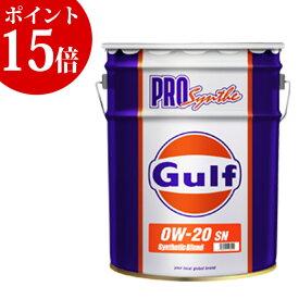 Gulf ガルフ プロシンセ 0W-20 0W20 20L ペール缶 GULF PRO SYNTHE 部分合成油 エンジンオイル 0W-20指定車 省燃費 エコ