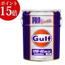Gulf ガルフ プロシンセ 10W-40 10W40 20L ペール缶 Gulf PRO Synthe ディーゼル 部分合成油 エンジンオイル