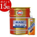 Gulf ガルフ ブレイズ 15W-50 15W50 20L ペール缶 GULF BLAZE エンジンオイル 大排気量バイク 自動車 旧車 輸入車 400…