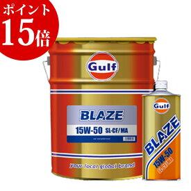 Gulf ガルフ ブレイズ 15W-50 15W50 20L ペール缶 GULF BLAZE エンジンオイル 大排気量バイク 自動車 旧車 輸入車 400cc大型バイク