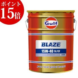 Gulf ガルフ ブレイズ 15W-40 15W40 20L ペール缶 GULF BLAZE エンジンオイル ディーゼル車 DFP未装着 旧車 輸入車 エンジンオイル