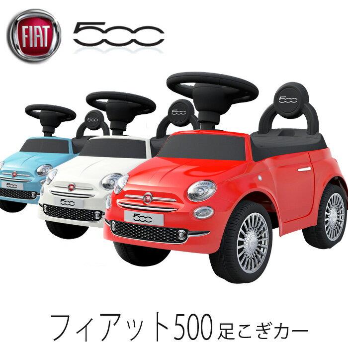 足けり キックカー 乗用玩具 おもちゃ フィアット FIAT 500 正規品 細部まで本物そっくり お子様 子ども キッズ プレゼント 代引不可