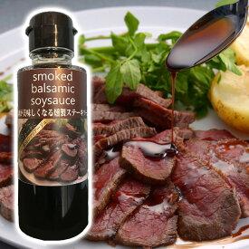 薫製ステーキソース 100ml かずさスモーク お肉 ローストビーフ 薫製醤油とバルサミコ酢を使って 美味しくドレッシングにも