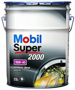 モービル Mobil スーパー 2000 X2 10W-40 10W40 20L ペール缶 メルセデスベンツ VW 部分合成油 エンジンオイル エンジン保護