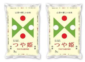 令和元年産 山形県産ブランド米 つや姫 10kg(5kg×2) お米 ご飯 おにぎり 白米 庄内米