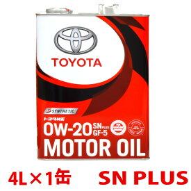 トヨタ TOYOTA 純正 キャッスル エンジンオイル SN PLUS GF-5 0W-20 0W20 全合成油 4L缶 ガソリン車用オイル ハイブリット 08880-12605