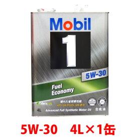 モービル1 mobil 1 5W-30 SN PLUS 省燃費 燃費 5W-30推奨車 化学合成油 エンジンオイル モービル1 5W30 SN 4L