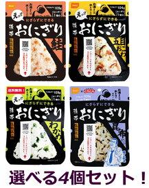 尾西の携帯おにぎり 4個セット 鮭 五目おこわ わかめ 昆布 簡単調理 100%国産米使用 旅行 行楽 登山 アウトドア 長期保存食 非常食 5年保存