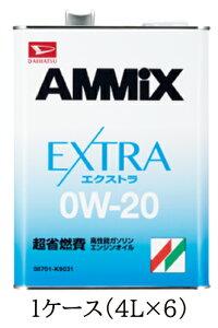 ダイハツ純正 エンジンオイル アミックス エクストラ 0W-20 0W20 08701-K9031 4L 1ケース 4L×6