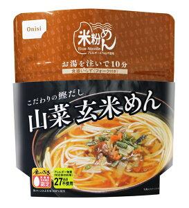 こだわりの鰹だし 山菜玄米麺 2個セット 尾西食品 3年保存 アウトドア長期保存食 非常食 備蓄食 米粉麺 メール便 代引き不可