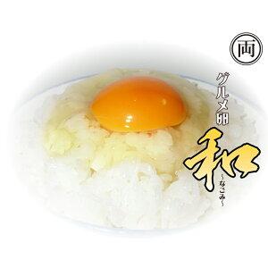 農場直送 とれたて新鮮たまご グルメ卵 和(なごみ)30個入り 愛知県産 卵かけごはん専用 TKG 甘み 生食 卵黄 花井養鶏場 送料無料
