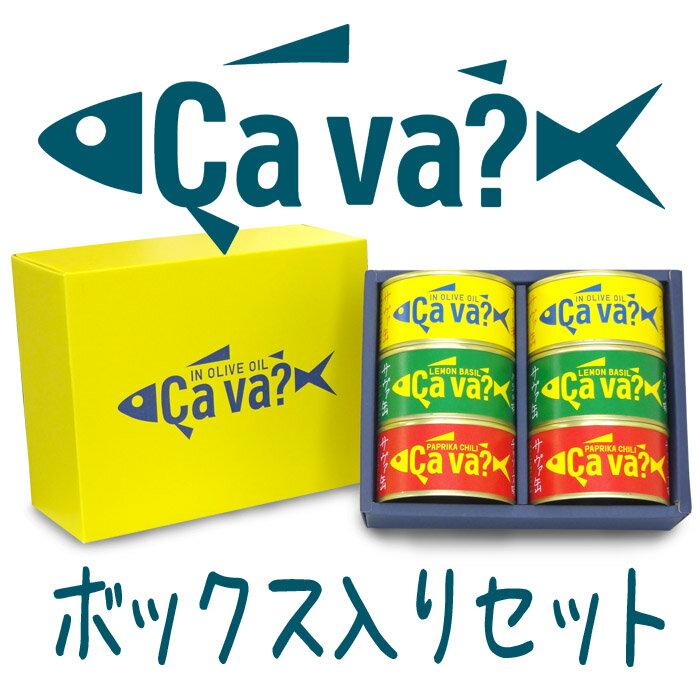 サバ缶 鯖缶 サヴァ CAVA さばの 缶詰 6缶ボックス入りセット 岩手県産 国産鯖を使用 おしゃれで 美味しく どんなレシピにも合います