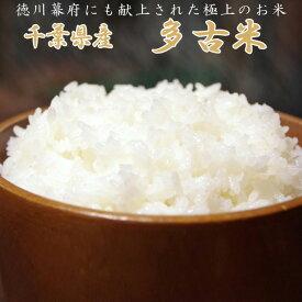 千葉県産 多古米 コシヒカリ 5kg H30年度産 白米 献上米として選定された多古米の中でも厳選した極上のお米 粘りがあり甘味も強く、冷めても美味しい