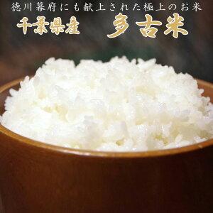 令和2年産 千葉県産 多古米 コシヒカリ 5kg 白米 献上米として選定された多古米の中でも厳選した極上のお米 粘りがあり甘味も強く、冷めても美味しい