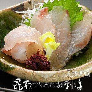 昆布しめ刺し身 天然真鯛 50g 富山名産 国産の新鮮魚介を北海道産こんぶで締めた 贅沢なお刺身 郷土料理 昆布〆 美味しい 冷凍便 代引き不可