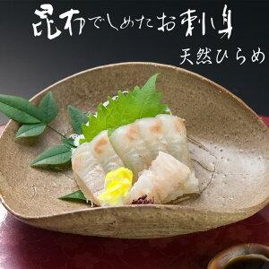 昆布しめ刺し身 天然ひらめ 50g 富山名産 国産の 新鮮魚介を北海道産こんぶで締めた 贅沢なお刺身 郷土料理 昆布〆 美味しい 冷凍便 代引き不可