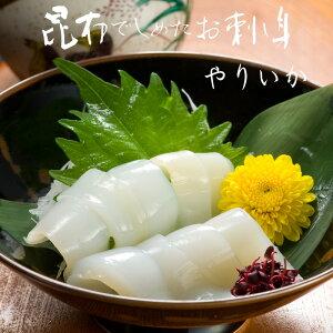昆布しめ刺し身 やりいか 50g 富山名産 国産の新鮮魚介を北海道産こんぶで締めた 贅沢なお刺身 郷土料理 昆布〆 美味しい 冷凍便 代引き不可