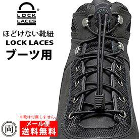 ほどけない靴紐 ロックレース ブーツ用 ブラック LOCK LACES 靴ひも ゴム 結ばない スニーカー シューズ 子供 キッズ 運動靴 ジョギング アウトドア メール便 代引不可