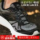 ほどけない 靴紐 ロックレース LOCK LACES 靴ひも ゴム 結ばない スニーカー シューズ 子供 キッズ 運動靴 ジョギング…