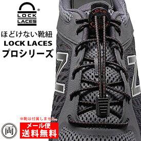 ほどけない靴紐 ロックレース プロシリーズ LOCK LACES 靴ひも ゴム 結ばない スニーカー シューズ 子供 キッズ 運動靴 ジョギング アウトドア メール便 代引不可