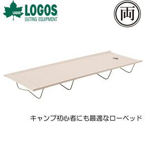 キャンプ初心者にも最適なローベッド ロゴス LOGOS logos Tradcanvas イージーオーバルフレームベッド 73178014 耐荷重120kg