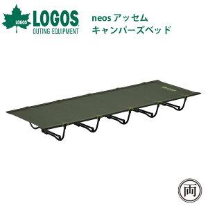 ロゴス logos neos アッセムキャンパーズベッド コット ベッド 折り畳み 折りたたみ ソロ 簡易 キャンプ おしゃれ アウトドア お勧め 人気