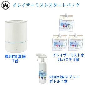 除菌と消臭に イレイザーミスト スタートパック クリーンティーラボ加湿器 3Lパウチ×3個 500ml×1 スプレーセット 台所 トイレ 生ごみ 対策 ペット タバコ 臭い 代引き不可