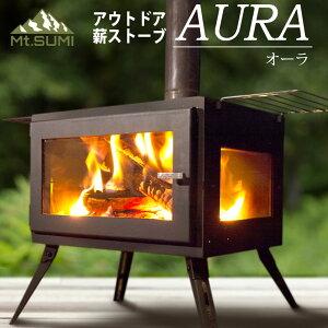 12月上旬入荷予定/予約品 マウントスミ mtsumi アウトドア 薪ストーブ AURA オーラ ワイドタイプ コンパクト 二次燃焼構造でクリーンに 40cmの薪が使用可能ながら持ち運びも簡単 キャンプ 料理