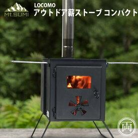 【在庫有】locomo アウトドア薪ストーブ コンパクトタイプ コンパクトながら二次燃焼構造でクリーンに コンパクトタイプだから持ち運びも簡単 キャンプ 料理 クッキング 屋外 暖房 代引き不可
