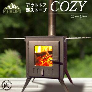 10月末入荷予定/予約品 マウントスミ mtsumi アウトドア 薪ストーブ COZY コージー コンパクトタイプ 二次燃焼構造 クリーンに 薪だけでなく炭が使用可能 持ち運び 簡単 キャンプ 料理 クッキン