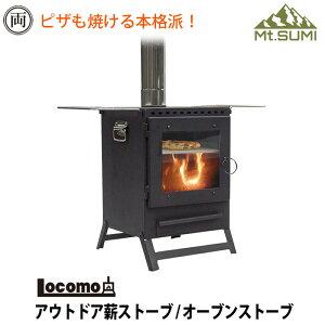 locomo アウトドア薪ストーブ オーブンストーブタイプ コンパクトながら二次燃焼構造でクリーンに コンパクトタイプだから持ち運びも簡単 ピザも焼ける キャンプ 料理 クッキング 屋外 暖房