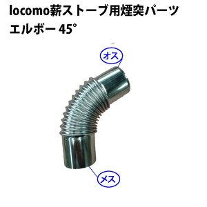 Locomoアウトドア薪ストーブ用 煙突 58φ・80φ エルボ45度 ストーブパーツ