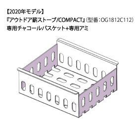 Locomoアウトドア薪ストーブ コンパクト(2020年以降モデル)専用 チャコールバスケット オプション アクセサリー